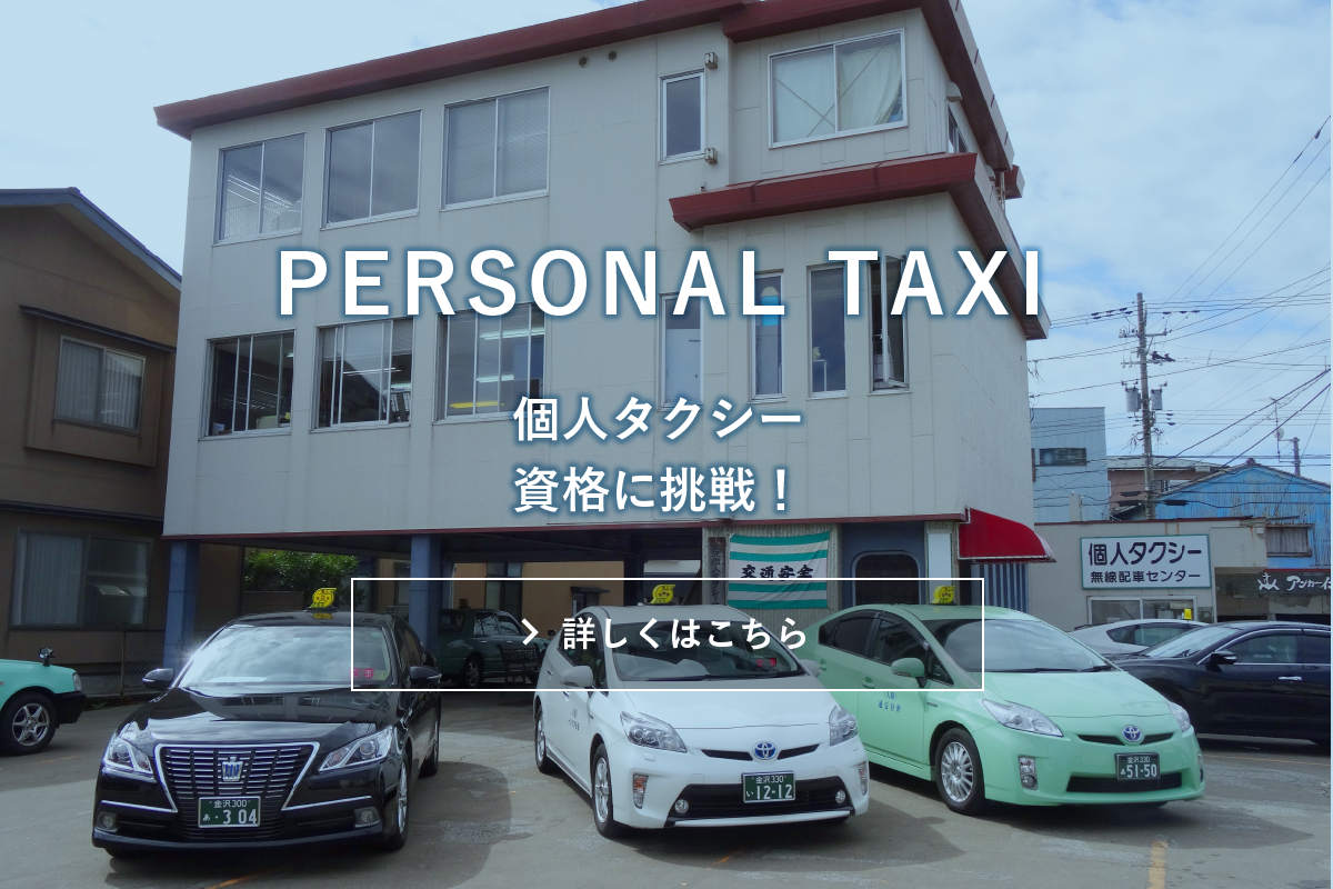 PERSONAL TAXI 個人タクシー資格に挑戦!